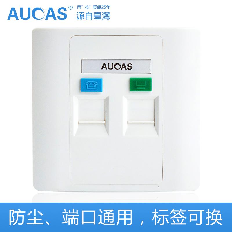 台湾奥卡斯双口防尘电话网络面板 86型电脑网线插座信息模块接口