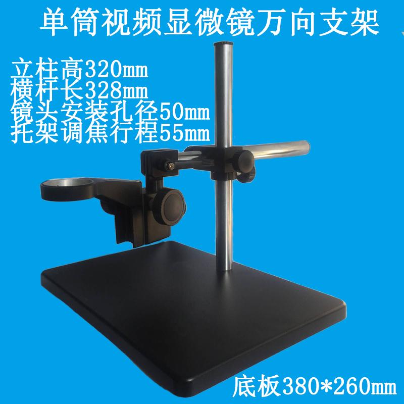 富高特FUCOT显微镜万向支架旋转式底板调焦立杆XDC-10A万向支架