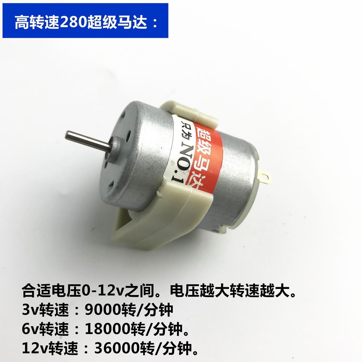280高轉速馬達遙控車馬達大扭力電動機玩具電機學生實驗小直流機