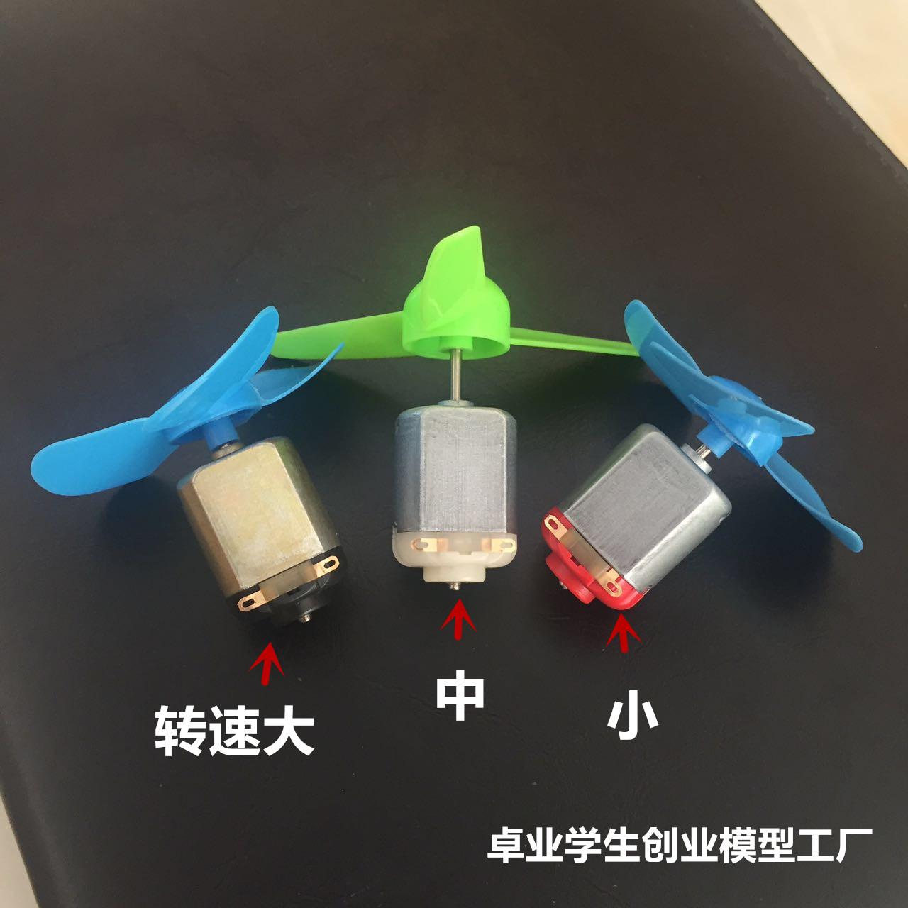 风扇叶马达电机usb小风扇页电风扇低高转速3页叶3小马达厂家包邮