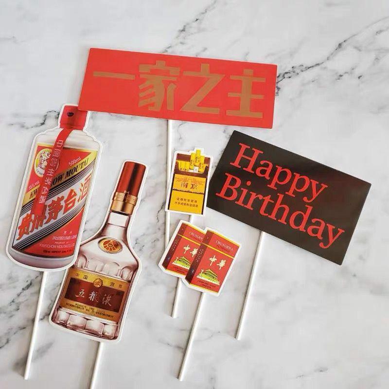 新品蛋糕装饰 一家之主香烟名酒插牌 男士生日烘焙插件送爸爸老公