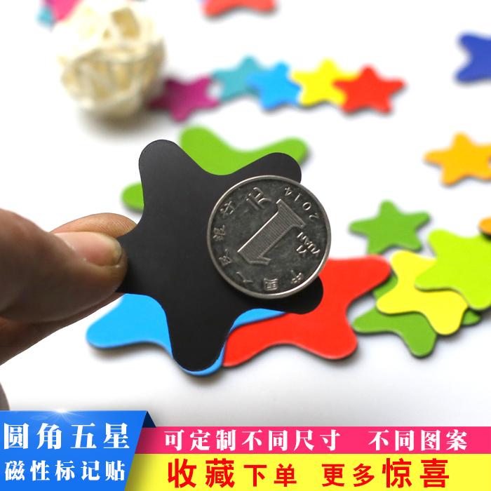 3cm/5cm 五角星冰箱贴磁贴白板磁贴奖励贴纸星星磁铁创意贴可定制