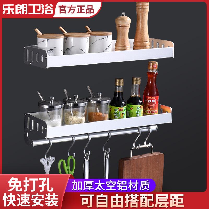 厨房置物架壁挂收纳神器调料调味用品小百货挂架家用大全免打孔