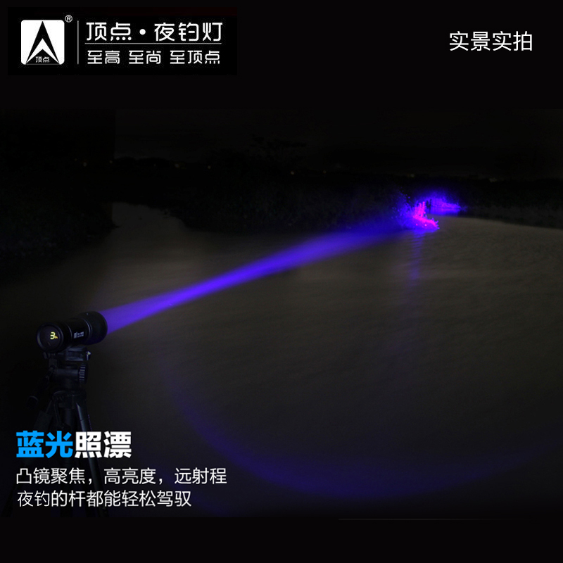 台钓夜钓 200W 光源超亮强光变焦 LED 新款顶点钓鱼灯蓝光白黄紫 2018