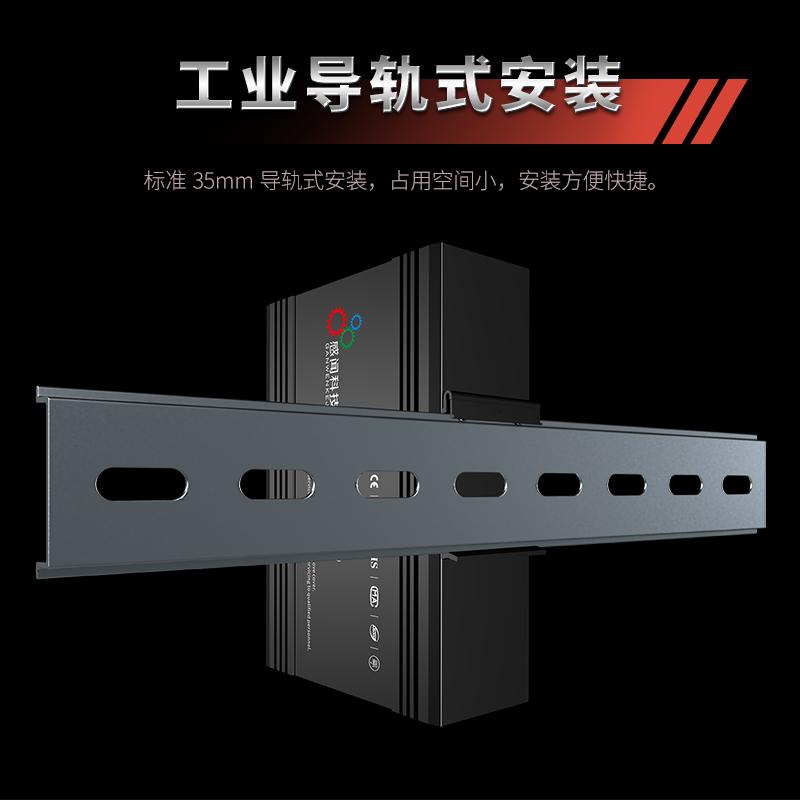 感闻 千兆工业交换机1光4电双纤SC工业级收发器DIN导轨式非管理