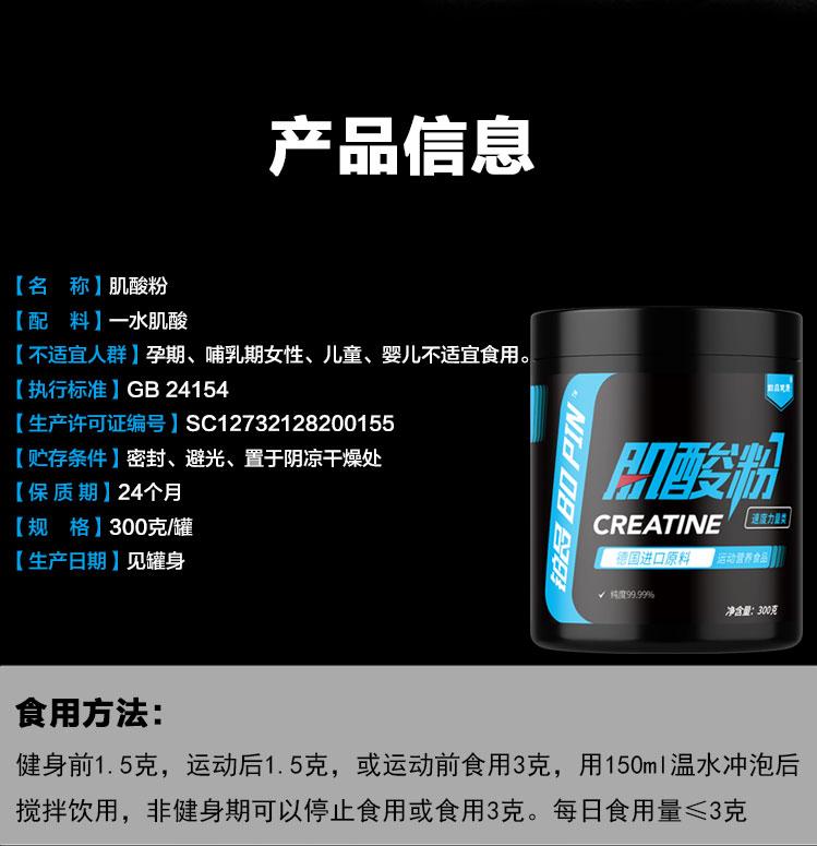 一水肌酸300克健身补剂增力 增肌爆发力耐力 肌酸 搭配乳清蛋白粉