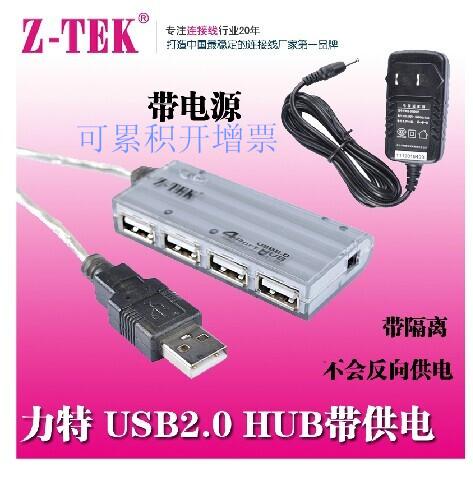 正品Z-TEK力特 4口 USB2.0 HUB USB集線器 帶電源 ZK033A/zk032A