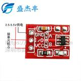 TTP223 Touch Button Module Self-Locking Jog Capacitive Switch Single Modification Board Module