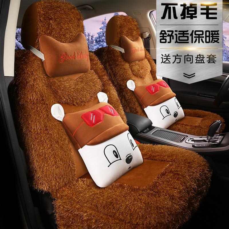 荣威RX5帝豪GS马自达CX4名爵ZS卡通汽车座套全包围冬季毛绒坐垫女