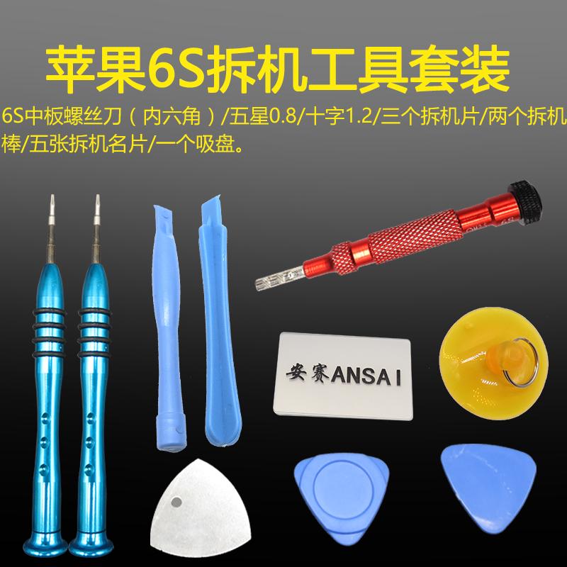苹果手机螺丝刀 拆机工具套装 维修专用螺丝刀