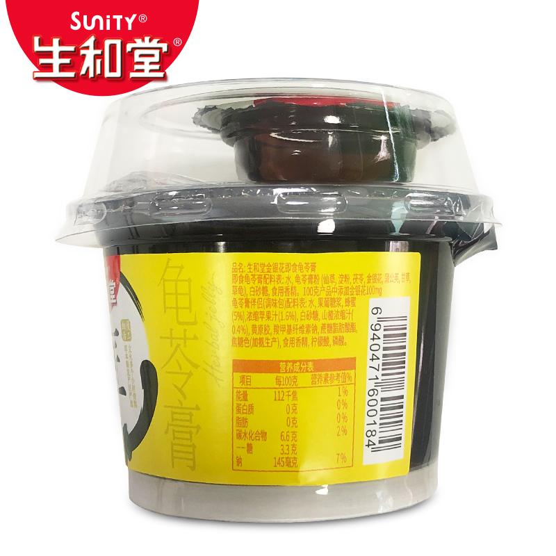 生和堂龟苓膏布丁果冻烧仙草即食奶茶控专用零脂肪低热量零食整箱