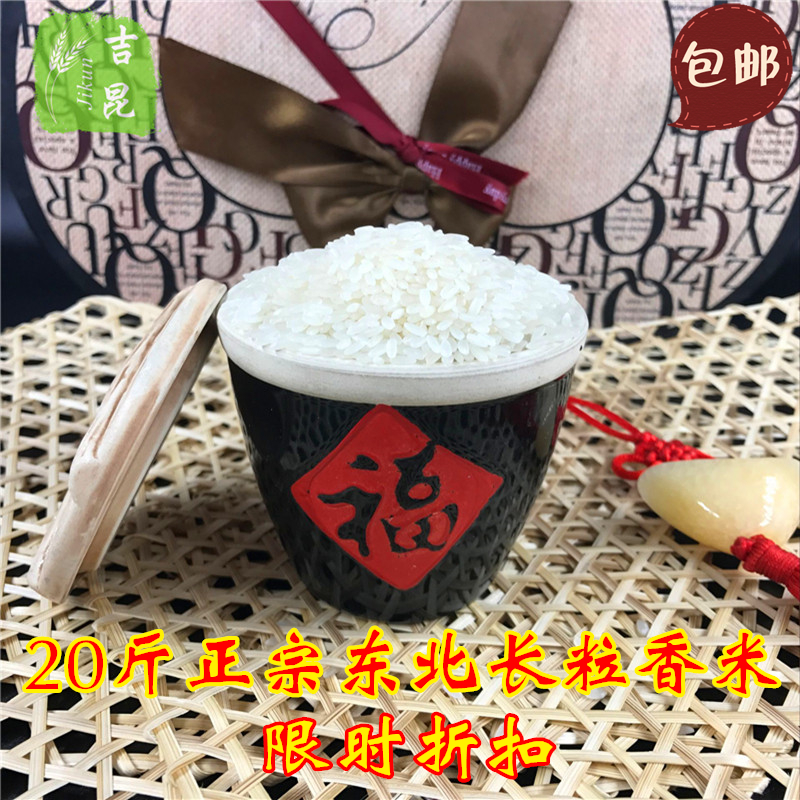 2018新米20斤 东北大米正宗长粒香米 大米10kg黑龙江农家香米包邮