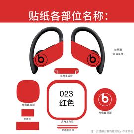 博音powerbeats pro贴纸beats耳机专用全身个性装饰贴纸beatspro无线蓝牙耳机保护膜酷炫防刮花配饰配件易贴
