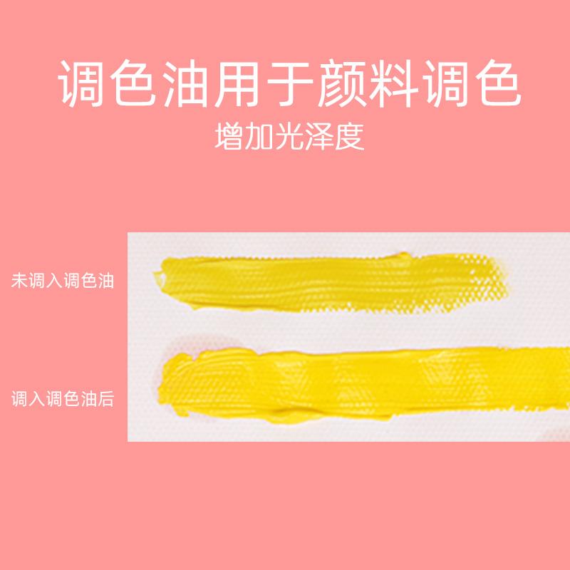丽博士无味松节油油画颜料调色油清洗稀释剂美术生绘画专用材料工具底料去污洗笔液无色画材媒介500ml上光油