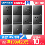 CHINT household wall switch socket 86 of the porous wall with a concealed opening five-hole panel 2L switch usb