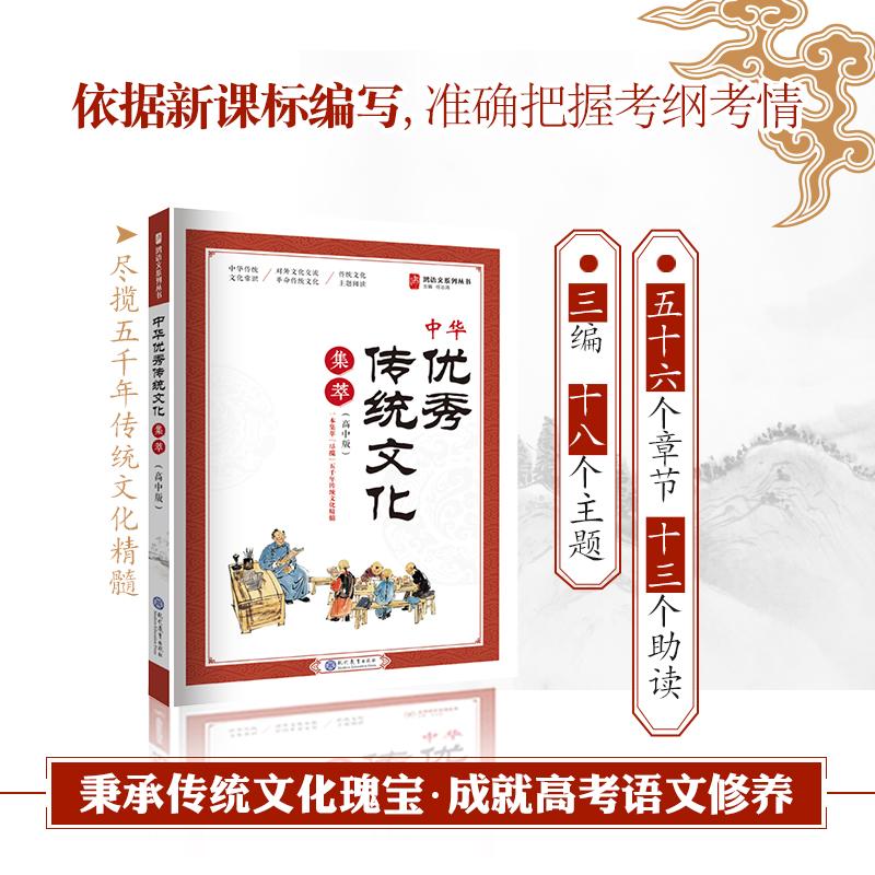 中华优秀传统文化集萃(高中)20 - 图1