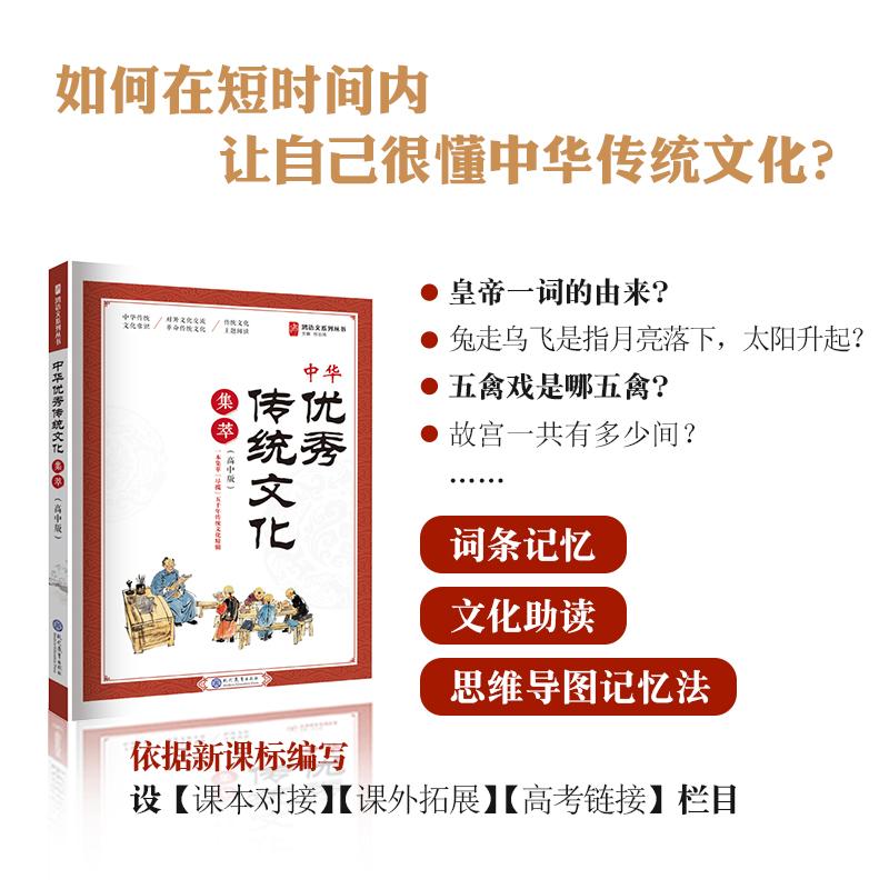 中华优秀传统文化集萃(高中)20 - 图2