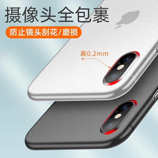 Apple x mobile phone case iphone12Pro/xr/xs/max/6/6s/7/se2 ultra-thin 8 matte plus anti-drop 11ProMax protective cover