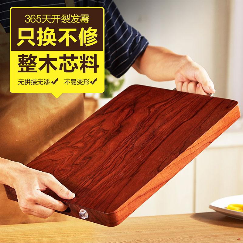 木雅轩砧板整木花梨木菜板实木占板切菜板抗菌防霉家用刀板案板
