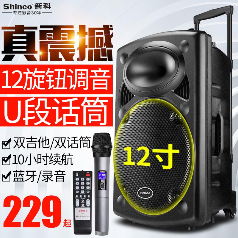 新科S12廣場舞音響12/15寸大功率行動式拉桿藍芽戶外音箱移動重低音手提充電播放器帶U段無線話筒專業K歌演唱