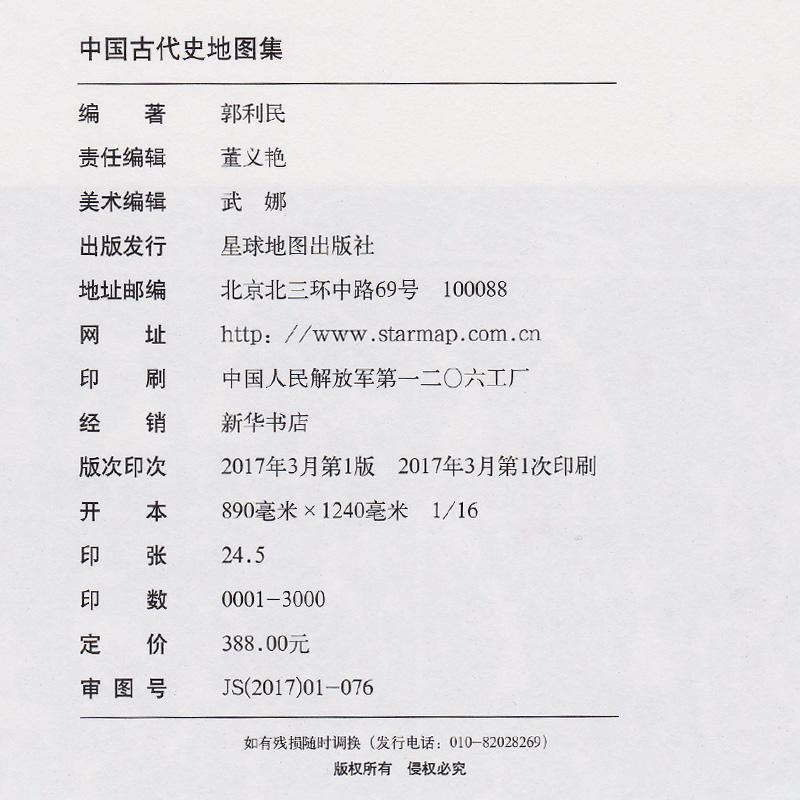 中国古代史地域文化 原始人遗址分布图 古今历史部分参考书籍 中国古代史地图集郭利民著 精装收藏