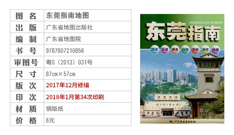 詳細到街道 廣東東莞市旅游交通地圖 新版 2018 東莞指南地圖