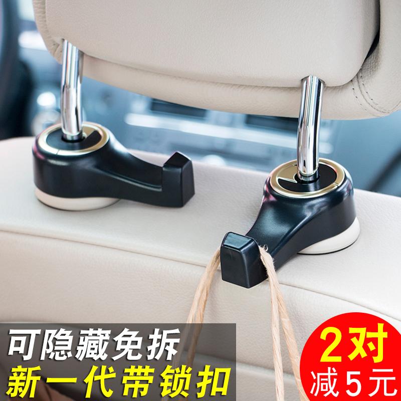 汽车用座椅背隐藏式多功能挂钩车上车内用品后排座位创意车载挂钩