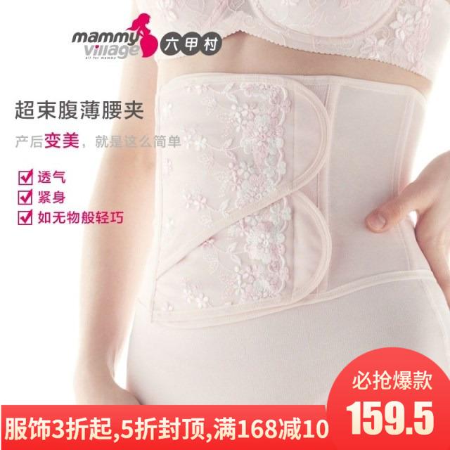 六甲村產後收腹帶產婦束腹帶塑身腰夾貼身束腰帶塑腹帶薄透氣包郵