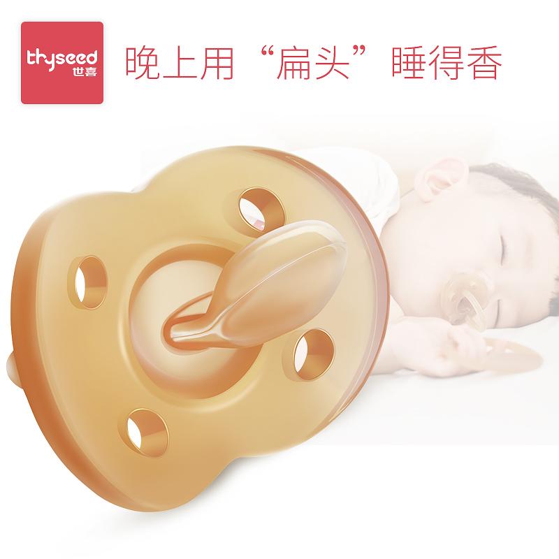 世喜宝宝硅胶安抚奶嘴安睡型超软仿母乳新生婴儿安慰神器带娃奶嘴