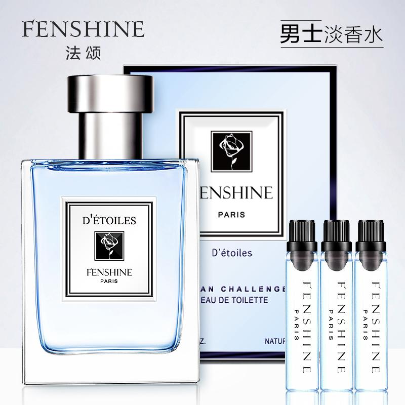 法頌星海50ML男士香水持久淡香 男人味古龍水清新學生自然 法國