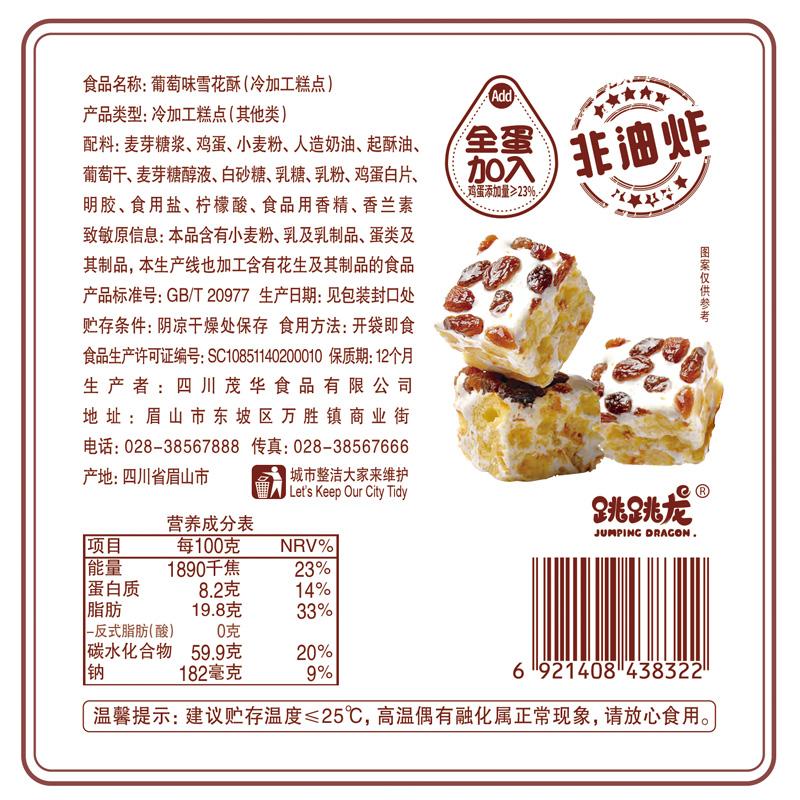 跳跳龙雪花酥糕点点心年货礼盒网红零食饼干牛轧糖沙琪玛休闲食品