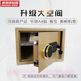Mingde mini safe small household anti-theft bedside table all steel safe mini safe box 25 57cm