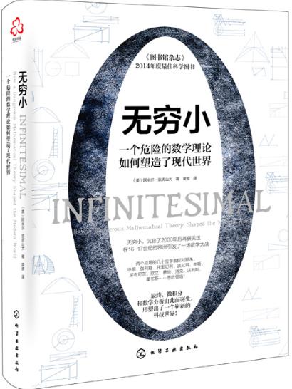 数学知识科普图书籍 揭示无穷小和不可分量学说是如何持续存在 数学理论如何塑造了现代世界 一个危险 无穷小无穷小 正版书籍