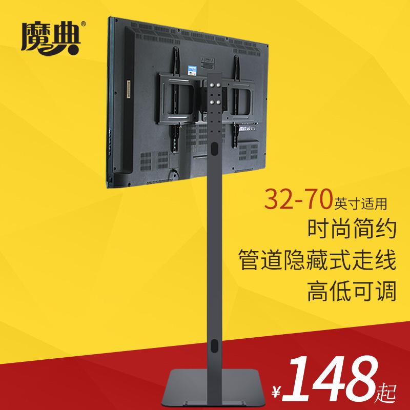魔典液晶電視機架子支架顯示器落地廚窗展示支掛架通用25~70英寸