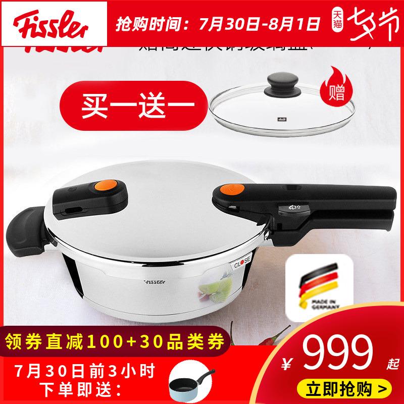 德國菲仕樂Fissler 橙色沸點2.5升高速快鍋進口迷你高壓鍋壓力鍋
