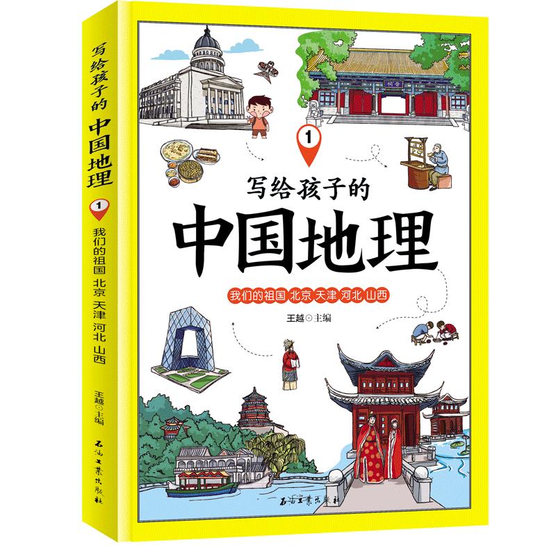 岁青少年中小学生科普百科历史故事课外书 12 6 儿童地理百科全书 中国地理 讲给孩子 中国地理书籍畅销书 写给孩子 册 6 全