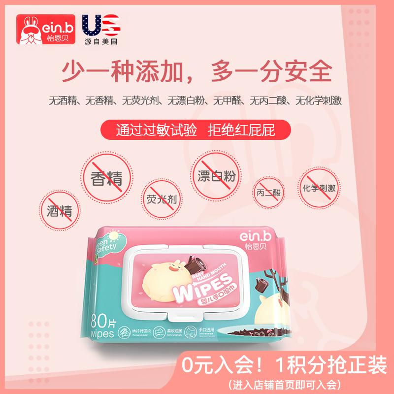 嬰兒濕巾紙新生手口專用屁嬰幼兒寶寶濕紙巾大包裝特價家用實惠裝