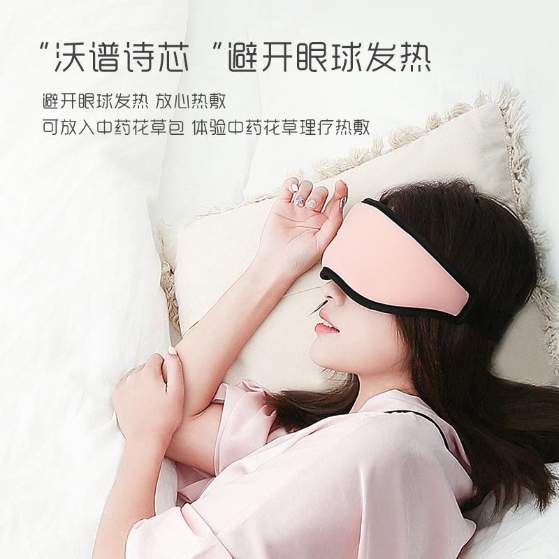 充电加热发热护眼遮光睡眠眼部揉按仪 usb 蒸汽眼罩热敷缓解眼疲劳