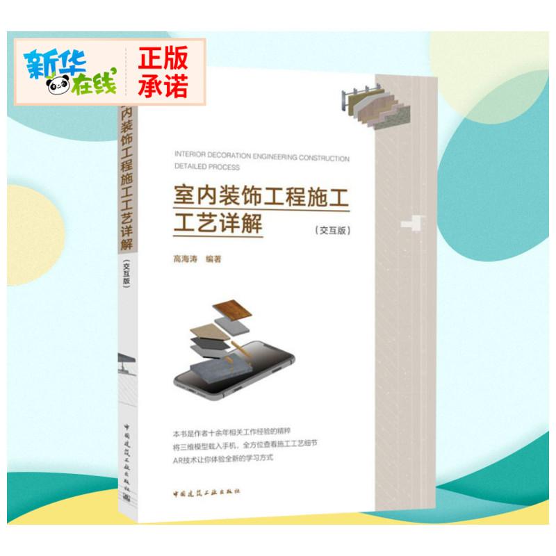 建筑施工识图书籍