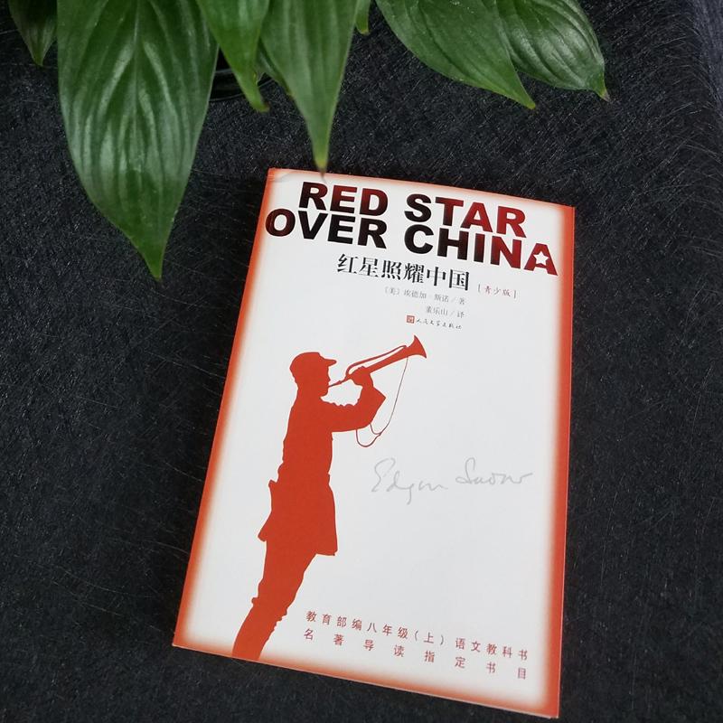 八年級閱讀書指定版長征語文閱讀完整版初中生閱讀圖書籍 青少年版 紅星照耀中國 新華正版