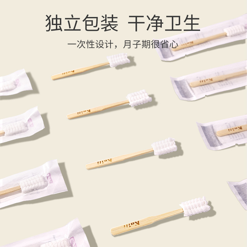 开丽月子牙刷儿产后一次性牙刷孕妇产妇牙刷月子用品软毛纱布30支