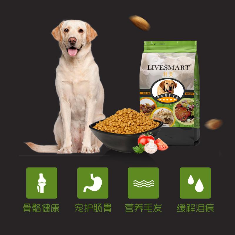 利美 拉布拉多狗粮成犬幼犬奶糕专用粮大型犬营养补钙10kg20斤装优惠券