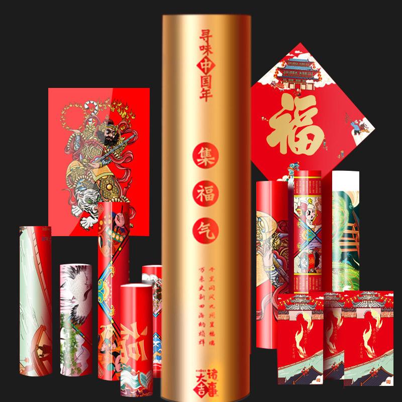 手绘版 集福气 新年大礼包 春节春联对联 38件套 券后9.99元包邮