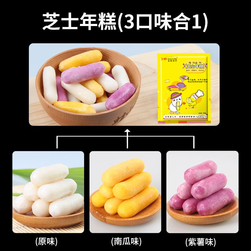 芝士年糕夹心部队火锅韩式年糕条辣炒年糕套餐拉丝芝心年糕500g