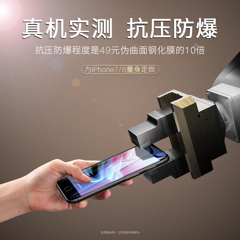 第一卫iPhone8钢化膜苹果7Plus全屏覆盖8p手机防窥贴膜i8全包软边i7全包边纳米防爆指纹屏保防偷窥 8plus蓝光