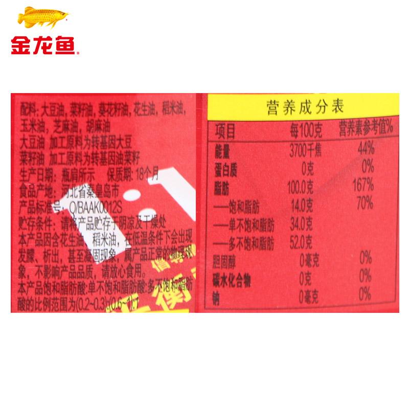 金龙鱼食用调和油6桶1.8L桶装油黄金比例1:1:1植物油食用油整箱装