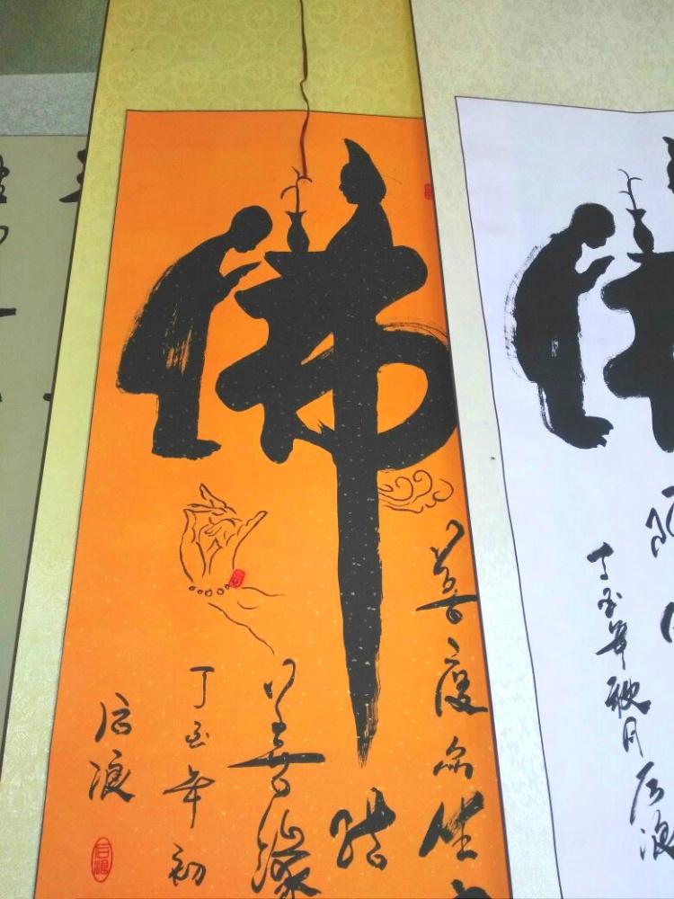 四尺佛教黄烫金中堂 卷轴挂轴 竖轴横幅横批直接书画卷轴装裱字画