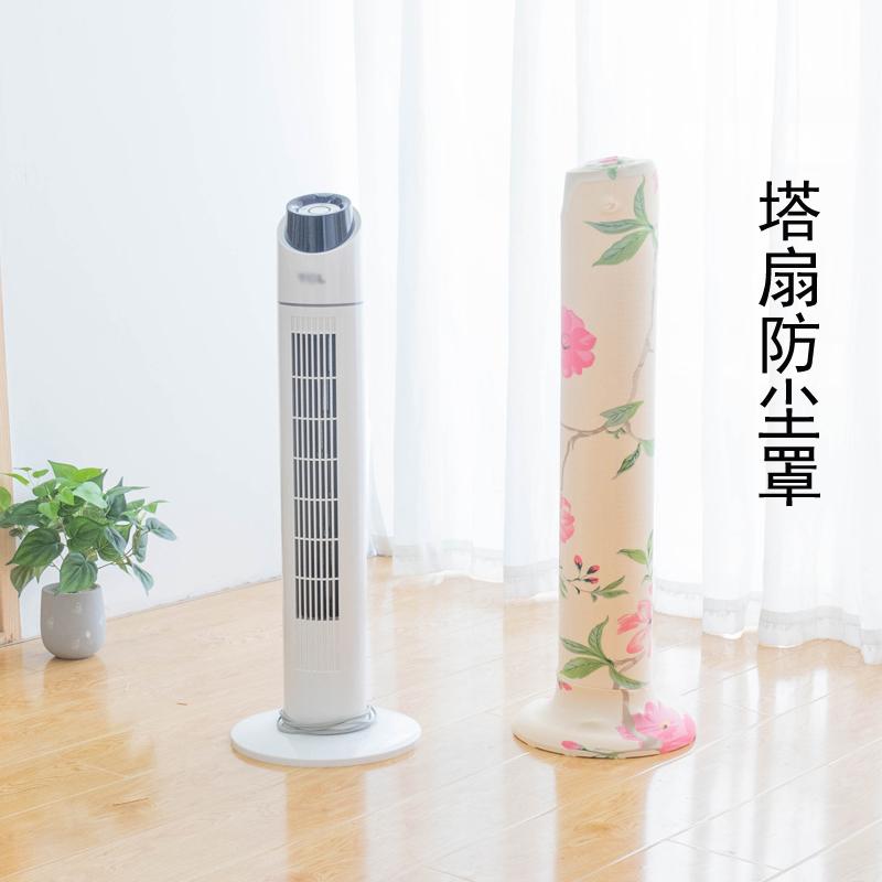 塔扇防塵罩全包塔式落地扇防塵套美的格力艾美特家用立式電風扇罩