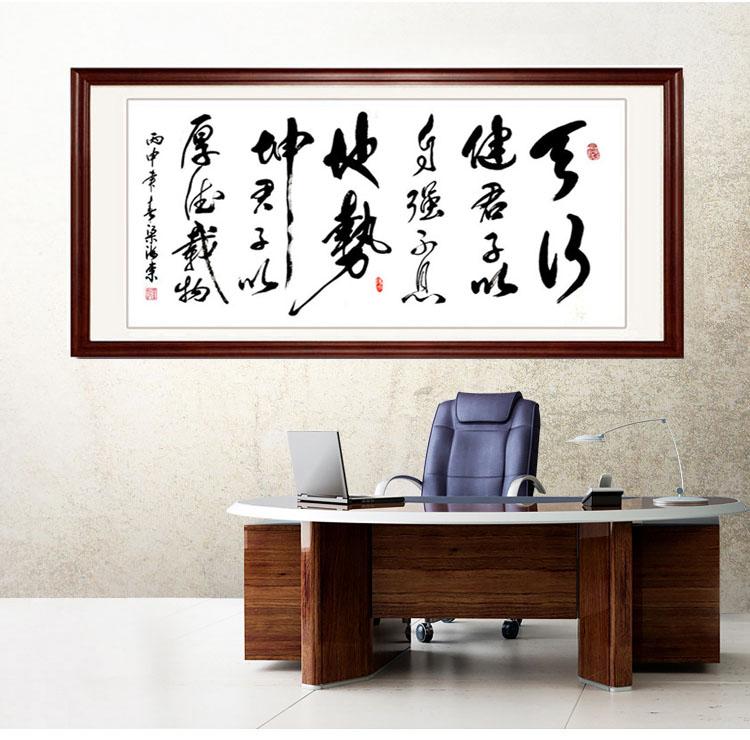 天行健字画手写真迹办公室装饰画书法名家原稿毛笔字客厅书房挂画