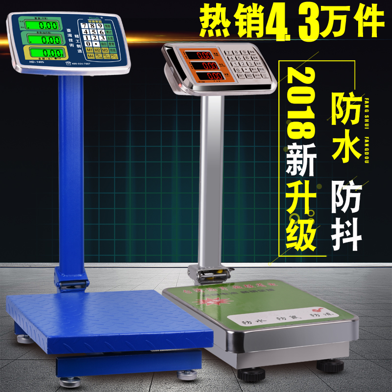 厚德台称 商用秤电子称100KG电子秤计价称 150公斤300KG台秤 家用